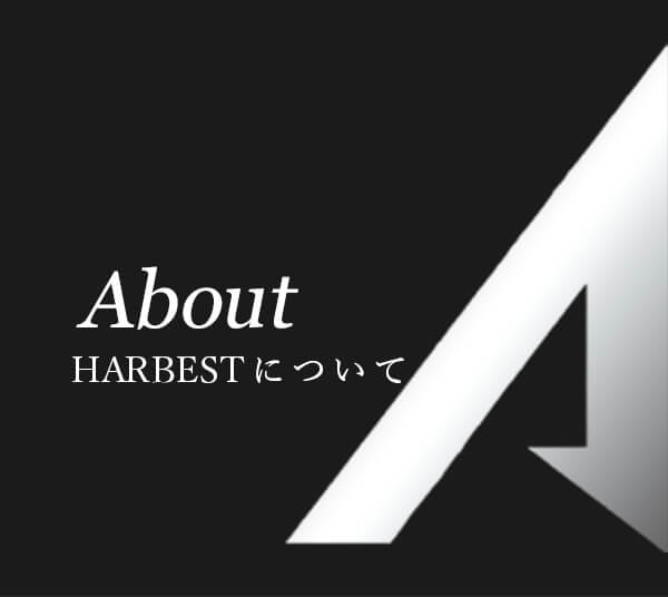 About Harbestについて